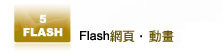 flash網頁、遊戲、動畫